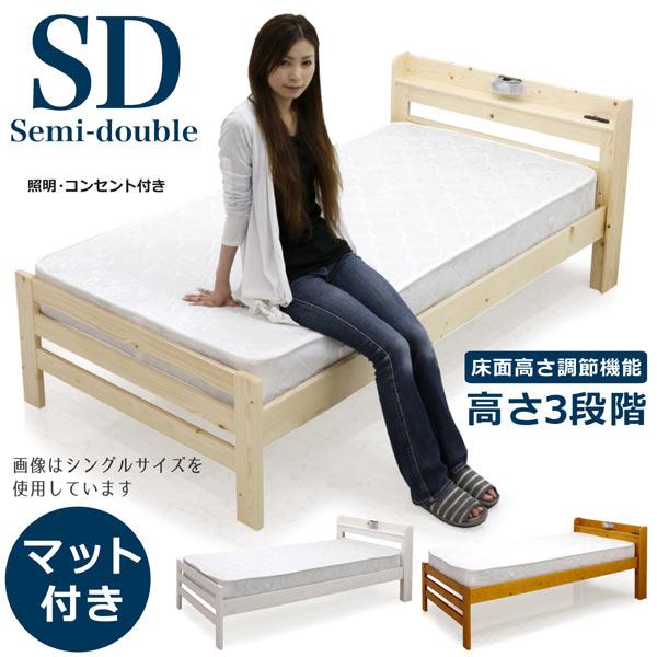 数量限定 ベッド ベット セミダブルベッド マットレス付き すのこベッド ライト付き 宮付き コンセント付き シンプル 北欧 パイン材 木製 2色対応 送料無料  通販