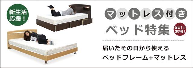 ベッド マットレス > マットレス付きベッド