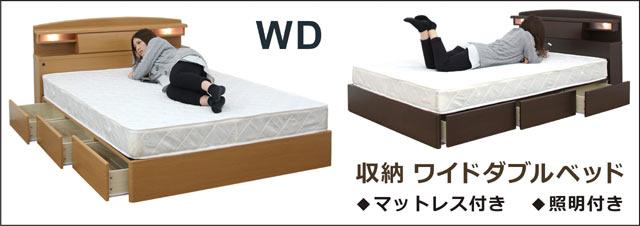 ベッド ベット ワイドダブルベッド ワイドダブル すのこベッド 木製 マットレス マットレス付き 収納ベッド 収納付ベッド 引き出し付き ライト付き コンセント付き シンプル モダン 北欧 送料無料 楽天 通販