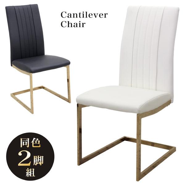 チェア 椅子 2脚入り ブラック ホワイト 選べる2色 ダイニングチェア ハイバックチェア カンティレバー カンチレバーチェア 1人掛け 1人用 座面 合成皮革 合皮 北欧 モダン