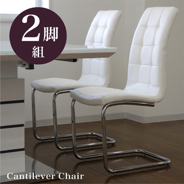 チェア 椅子 2脚入り ホワイト ダイニングチェア ハイバックチェア 白 カンティレバー カンチレバーチェア 1人掛け 1人用 座面 合成皮革 合皮 北欧 モダン 木製