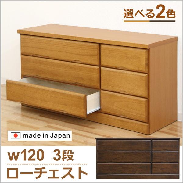 数量限定 タンス チェスト ローチェスト 幅120cm 国産 木製 シンプル モ完成品 桐材