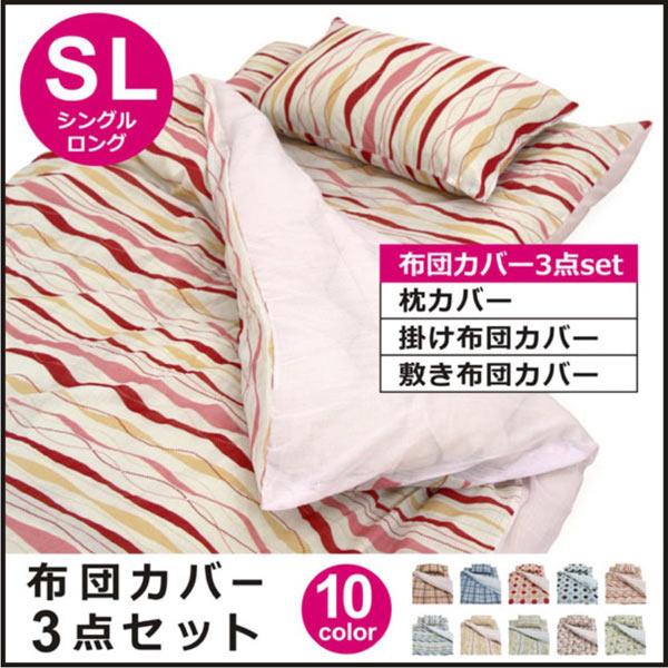 丸洗い可能 布団カバー3点セット シングル シングルロング 和タイプ 10色対応 薄め 送料無料 楽天 通販