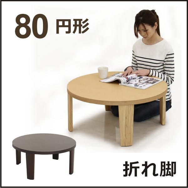 円型 折りたたみ 丸テーブル 座卓 ちゃぶ台 ローテーブル リビングテーブル 折れ脚 幅80cm 選べる2色 円卓 丸 円形 丸型 木製 シンプル 北欧 モダン 完成品 楽天 通販