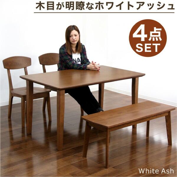 数量限定 ダイニングテーブルセット ダイニングセット ベンチ付き 4点セット 4人掛け シンプル ナチュラル 北欧 モダン 食卓セット 木製 送料無料