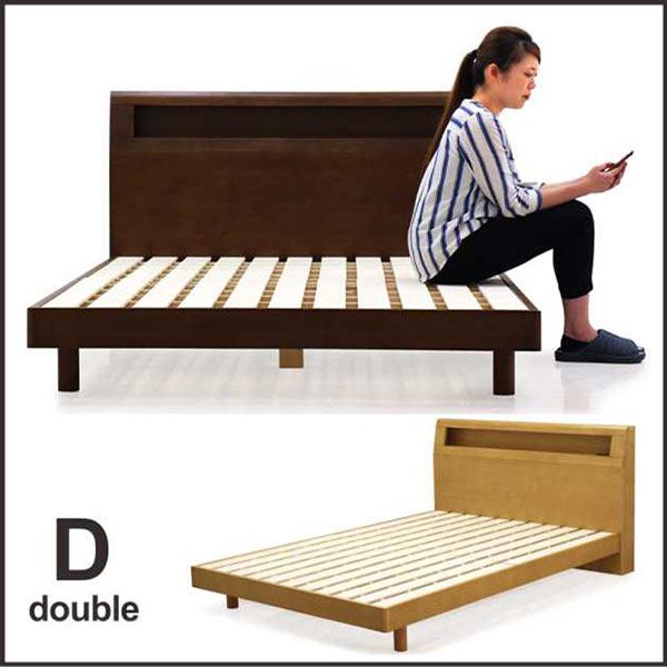 ダブルベッド ベッド 幅140cm すのこベッド ベッドフレーム 天然木 タモ材 木製 ナチュラル ブラウン 選べる2色 コンセント付き シンプル 北欧 送料無料