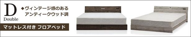 マットレス付き ダブルベッド ダブル ベッド LED 照明付き コンセント付き ヴィンテージ ビンテージ アンティーク調 アンティーク風 男前インテリア おしゃれ シンプル 木製 楽天 通販 送料無料