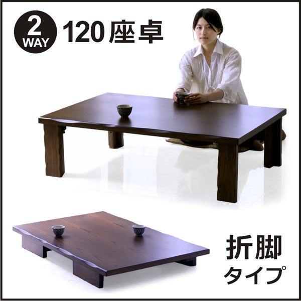 座卓 ちゃぶ台 ローテーブル センターテーブル テーブル リビングテーブル 折脚 折りたたみ 木製 幅120cm 和風 モダン 完成品 楽天 通販