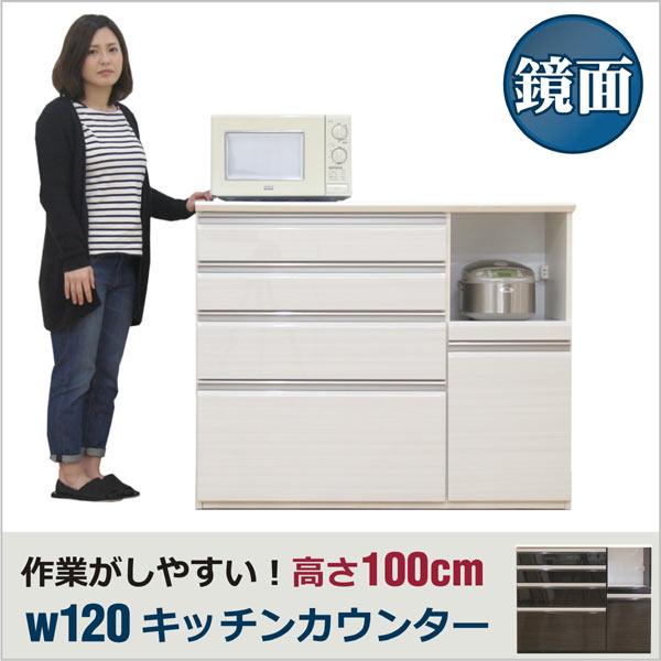 【無料開梱設置】 カウンターテーブル 幅120cm レンジ台 大型レンジ対応 キッチン収納 キッチンボード レンジボード