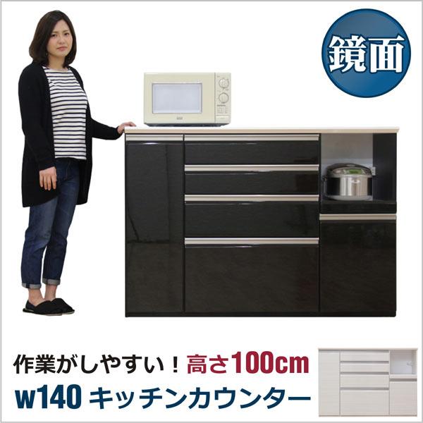 【無料開梱設置】 カウンターキッチン 幅140cm レンジ台 大型レンジ対応 キッチン収納 収納力 隠す収納 キッチンボード