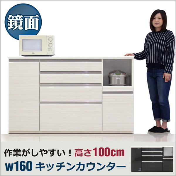 【無料開梱設置】カウンターキッチン 幅160cm レンジ台 大型レンジ対応 キッチン収納 収納力 隠す収納 キッチンボード