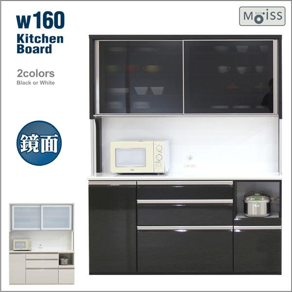 【無料開梱設置】 食器棚 レンジ台 幅160cm 高さ200cm キッチン収納 キッチンボード レンジボード 食器収納