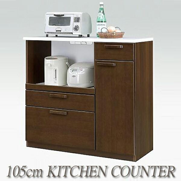 幅105cm キッチンカウンター