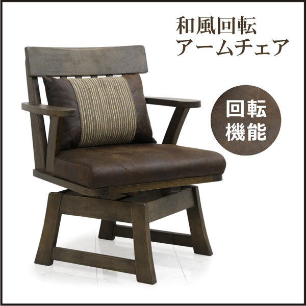 ダイニングチェア 椅子 チェア 無垢材 1人掛け 肘付き 回転チェア 1脚 1人用 1P ブラウン ラバーウッド 木製 リビング ダイニング 和風 和 和モダン おしゃれ 楽天 通販 送料無料