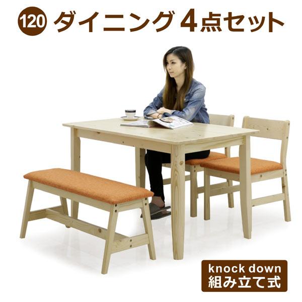 ダイニングセット ダイニングテーブルセット 4 点セット 4人掛け 4人用 食卓テーブル 食卓セット ベンチタイプ 120 幅120cm 椅子 2脚 無垢材 木製 パイン材 ナチュラル 木目調 座面