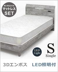 マットレス付き シングルベッド マットレスセット シングル ベッド ベッドフレーム LED 照明付き
