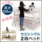 2段ベッド ベッド ベット 木製 すのこベッド はしご付き 子供部屋 キッズ家具 耐震 シンプル モダン ナチュラル ホワイト