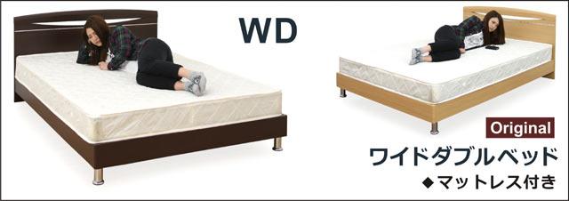 ベッド ベット ワイドダブルベッド ワイドダブル マットレス付き すのこベッド シンプル モダン 木製 2色展開 ナチュラル ダークブラウン 送料無料 楽天 通販