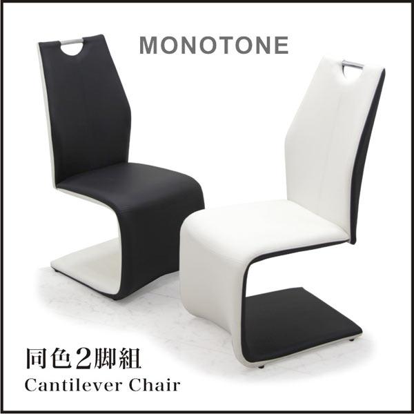 チェア 椅子 2脚入り ダイニングチェア ブラック ホワイト 選べる2色 1人掛け 1人用 ハイバックチェア カンティレバー カンティレバーチェア 黒 白 座面 合成皮革 PU 合皮 北欧 モダン 木製 楽天 通販 送料無料