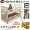 二段ベッド 2段ベッド セミシングル 低い 小さめ 北欧パイン 無垢材 天然木 カントリー調 すのこベッド 3段階高さ調節 コンパクト はしご付き 子供部屋 耐震 モダン ライトブラウン