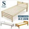 数量限定 ベッド シングル シングルベッド ベッドフレーム フレームのみ すのこ すのこベッド 2口コンセント付き 棚付き 宮付き 宮付