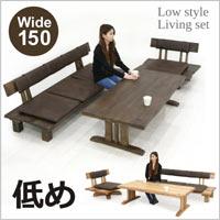 ダイニングセット ベンチ リビングテーブル 幅150cm 回転チェア ベンチ 4人 おしゃれ ウッドフレーム 和 モダン 木目 選べる2色