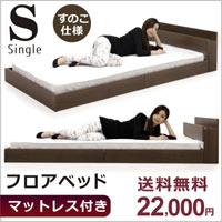 ベッド シングル シングルベッド マット付き マットレス すのこベッド すのこ ローベッド フロアベッド 棚付き 棚 コンセント付き 木製 木目調 ブラウン モダン