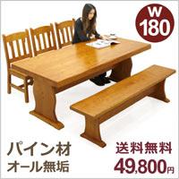 ダイニングセット ダイニングテーブルセット 5点セット 6人掛け 180×90 180テーブル ベンチ 無垢材 無垢 天然木 パイン材 モダン シンプル カントリー調