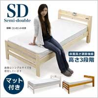 【再登場】数量限定 ベッド セミダブル セミダブルベッド マットレス付き マットレスセット すのこ すのこベッド 2口コンセント付き 棚付き 宮付き