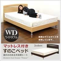 ベッド ベット ワイドダブルベッド ワイドダブル マットレス付き すのこベッド