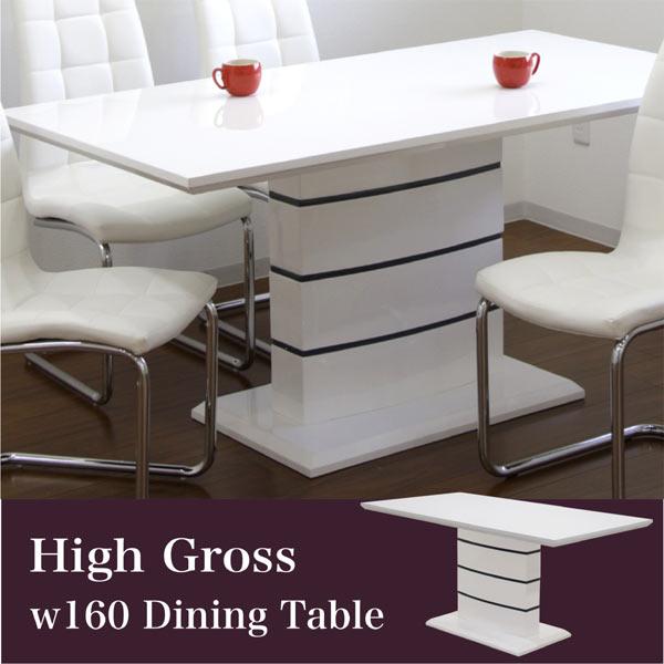 鏡面 ダイニングテーブル 幅160cm ホワイト 白 奥行き85cm 鏡面仕上げ 光沢あり ツヤあり 艶有り 北欧 モダン 木製 長方形