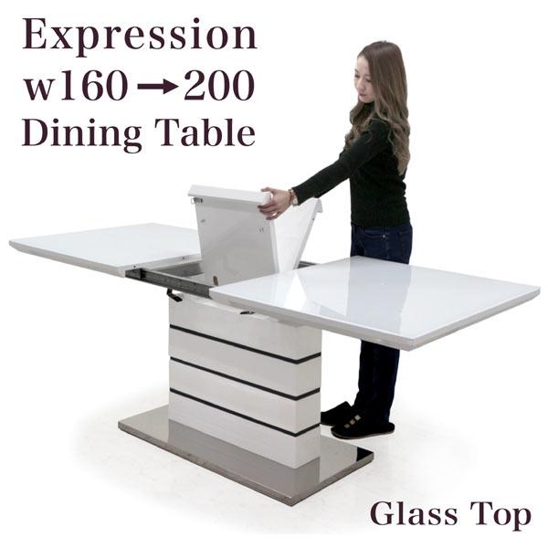 鏡面 伸長 ダイニングテーブル ガラステーブル 幅160cm 幅200cm 伸縮 ホワイト 白 奥行き85cm 鏡面仕上げ 光沢あり ツヤあり 艶有り 北欧 モダン 木製 長方形