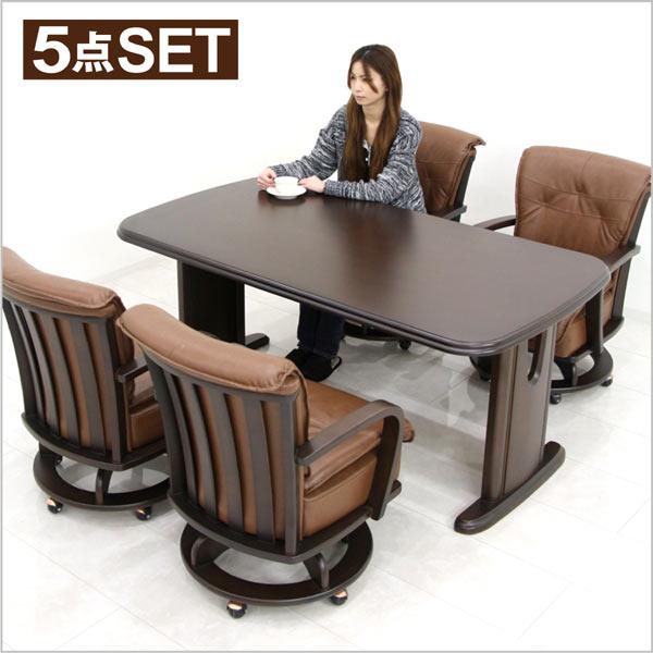 ダイニングテーブルセット ダイニングセット 5点セット 4人掛け 165×90 165テーブル 大判 キャスター付き 回転椅子 食卓セット 北欧 モダン シンプル 高級 無垢