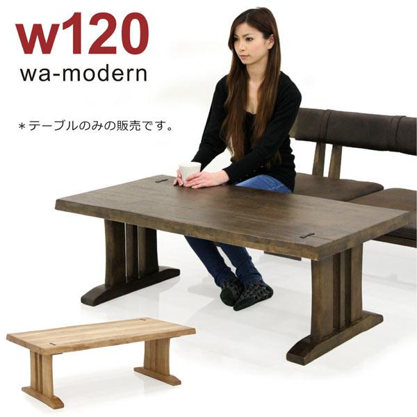テーブル 座卓 リビングテーブル 幅120cm おしゃれ ウッドフレーム 和 モダン 木目