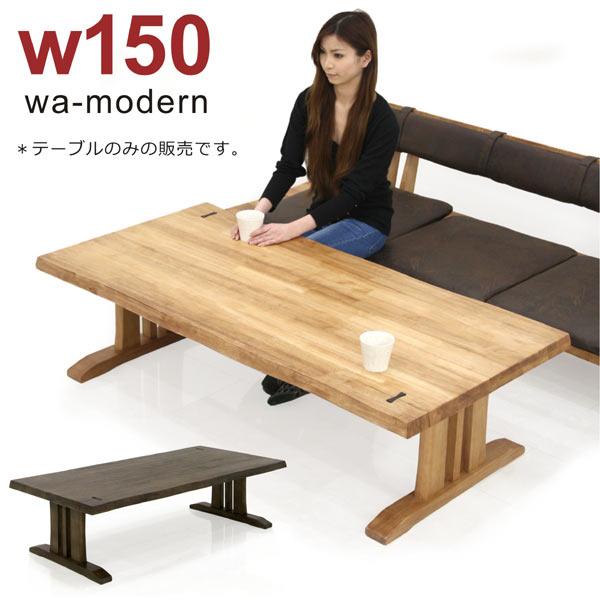 テーブル 座卓 リビングテーブル 幅150cm おしゃれ ウッドフレーム 和 モダン 木目