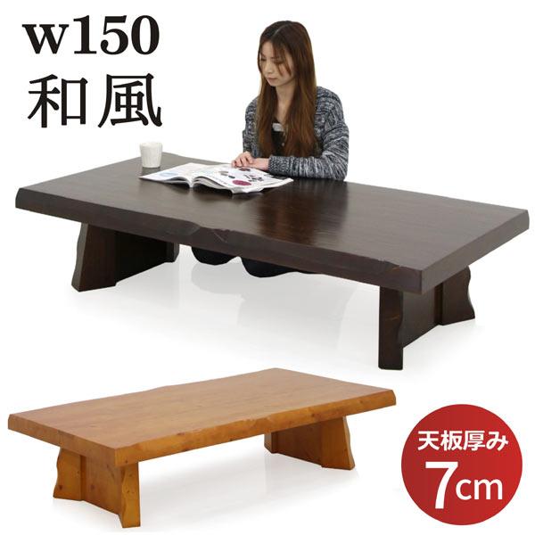 座卓 ローテーブル テーブル 幅150cm 木製 選べる2色 ブラウン ナチュラル 天然木 パイン無垢材座 座卓テーブル 天板厚み7cm 和風 和モダン 和室 長方形