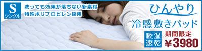 敷きパッド パッドシーツ ベッドパッド 涼感 クール 吸湿 シングル シングルサイズ ブルー ピンク 丸洗いOK 送料無料