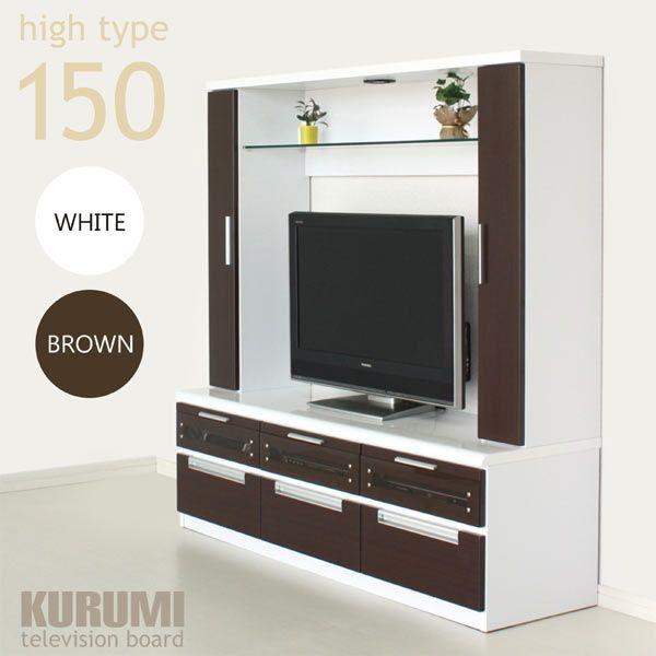 壁面収納 テレビ台 ハイタイプ ハイタイプTV台 テレビボード TVボード AV収納 AVラック 幅150cm 高さ150cm 木製 モダン シンプル ブラウン ホワイト 完成品 送料無料  通販