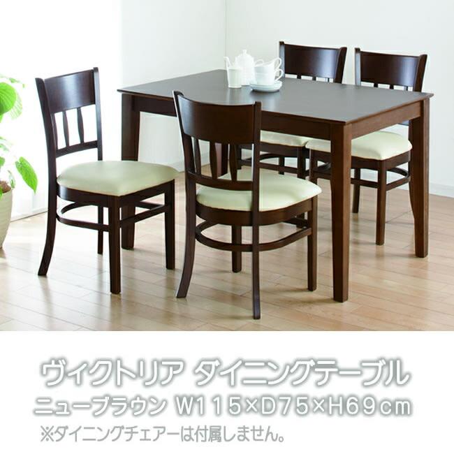 テーブル115ニューブラウン