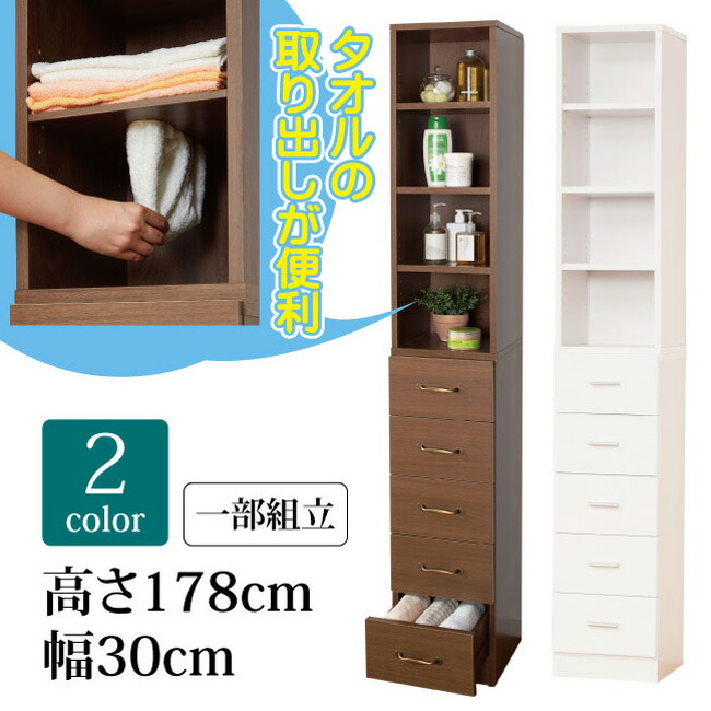 b3b354fd12 洗面所やキッチン、リビングの狭い場所を有効利用できるすきま収納。 前面は美しい鏡面仕上げで清潔感があります。 タオル用の棚は上にのせたタオルを下から引き出す  ...