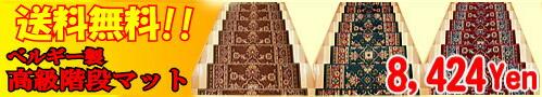 ベルギー製高級階段マット13枚組◎レビューを書いたら送料無料