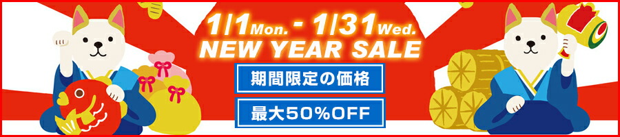 NEW YEAR SALE開催中!