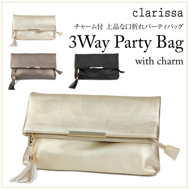 チャーム付上品な口折れパーティバッグ