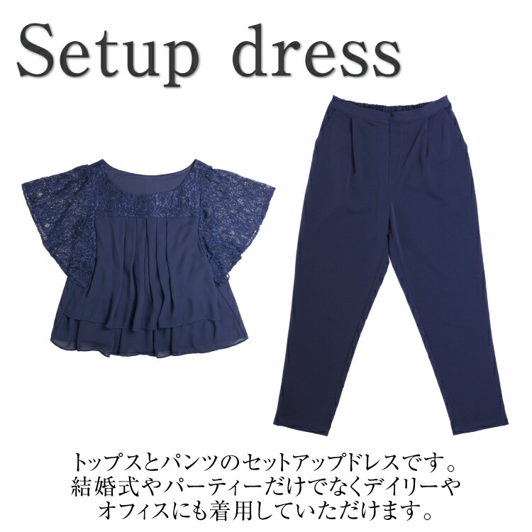 パーティー ドレス,パンツスーツ