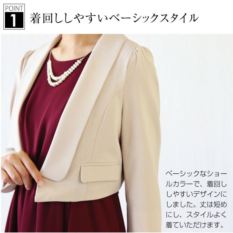 ショールカラー,長袖