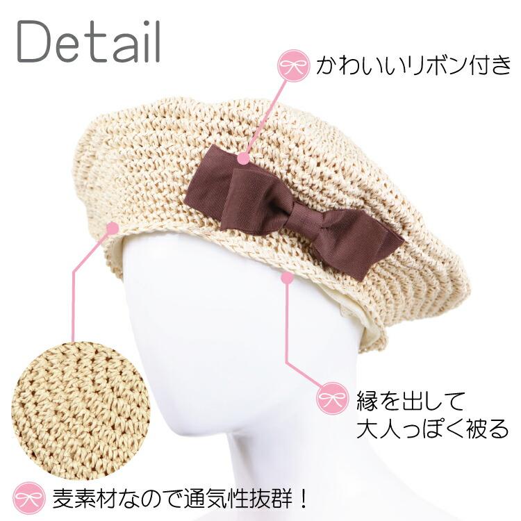 麦わら,ベレー帽