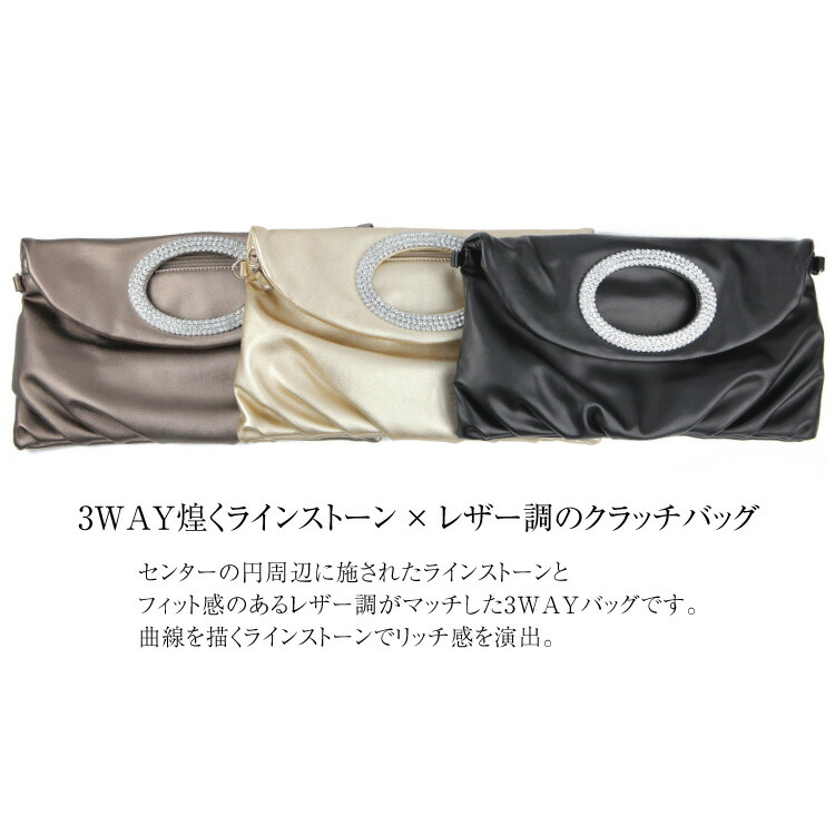 3WAY煌くラインストーンレザー調のクラッチバッグ