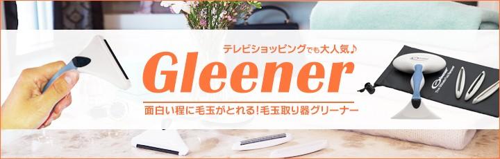 グリーナー