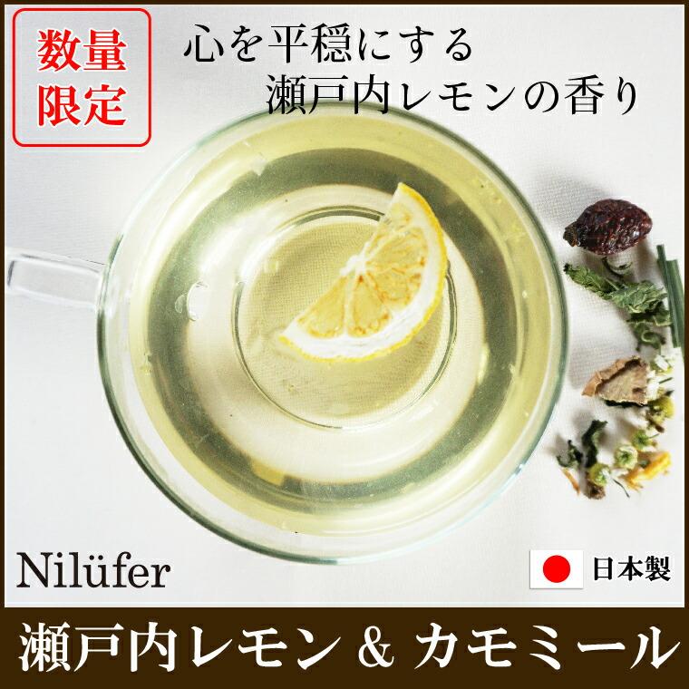 Nilufer 瀬戸内レモン&カモミール