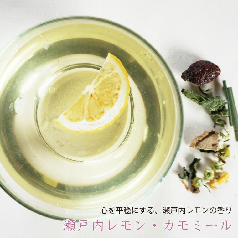 瀬戸内レモン&カモミール